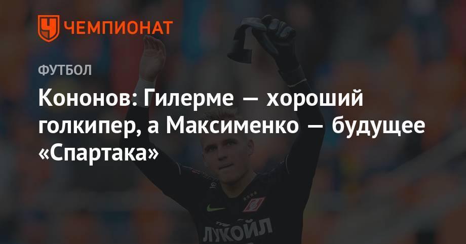 Кононов: Гилерме — хороший голкипер, а Максименко — будущее «Спартака»: фото и иллюстрации