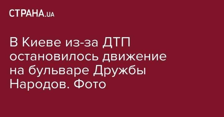 В Киеве из-за ДТП остановилось движение на бульваре Дружбы Народов. Фото: фото и иллюстрации