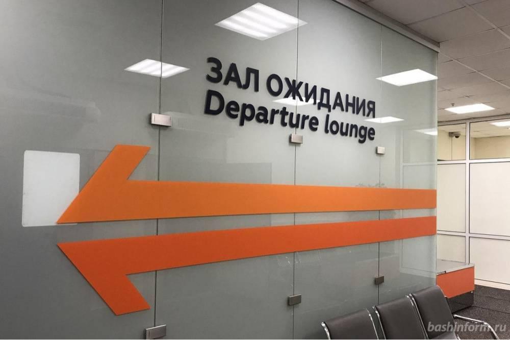 Рейс авиакомпании Royal Flight в Барселону из Уфы задерживается на несколько часов  // ОБЩЕСТВО | новости башинформ.рф: фото и иллюстрации