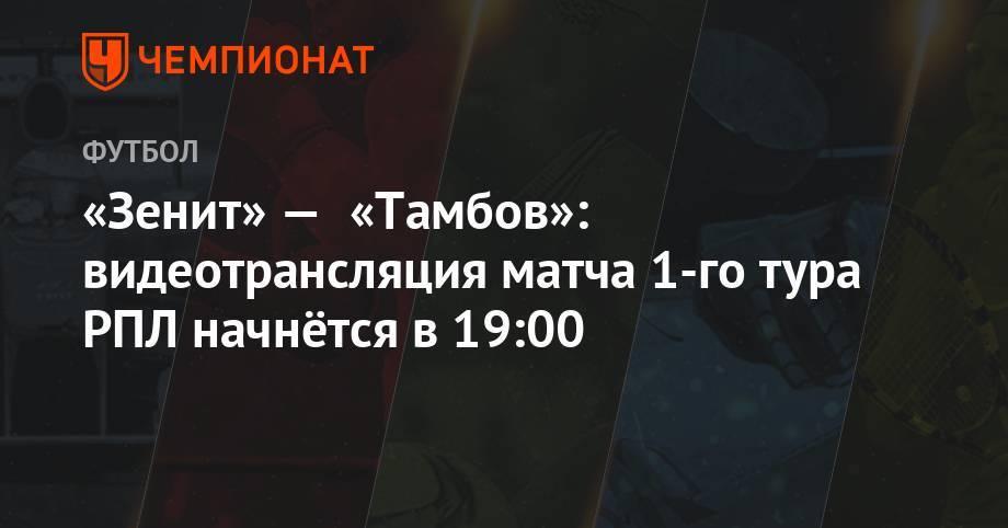 «Зенит» — «Тамбов»: видеотрансляция матча 1-го тура РПЛ начнётся в 19:00: фото и иллюстрации