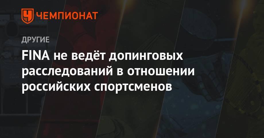 FINA не ведёт допинговых расследований в отношении российских спортсменов: фото и иллюстрации