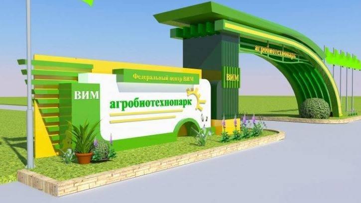 В Рязанском регионе появится первый в РФ агробиотехнопарк | РИА «7 новостей»: фото и иллюстрации