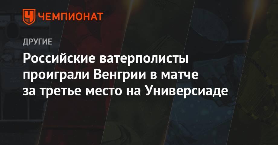 Российские ватерполисты проиграли Венгрии в матче за третье место на Универсиаде: фото и иллюстрации