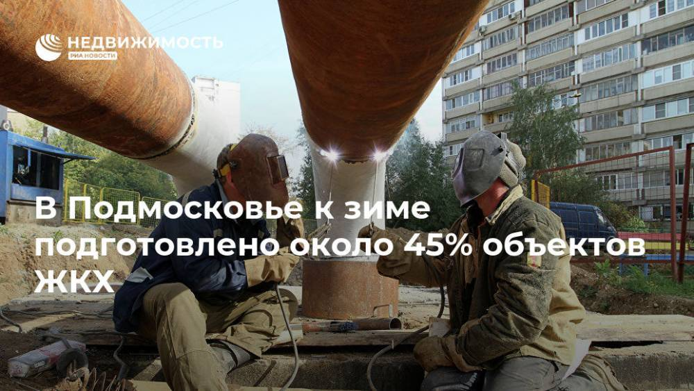 В Подмосковье к зиме подготовлено около 45% объектов ЖКХ: фото и иллюстрации