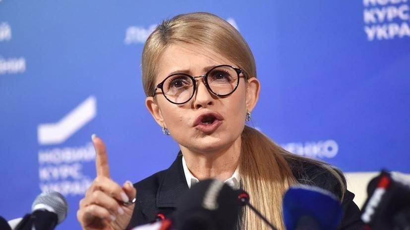 Тимошенко предложила Зеленскому объединиться без Порошенко — РТ на русском: фото и иллюстрации