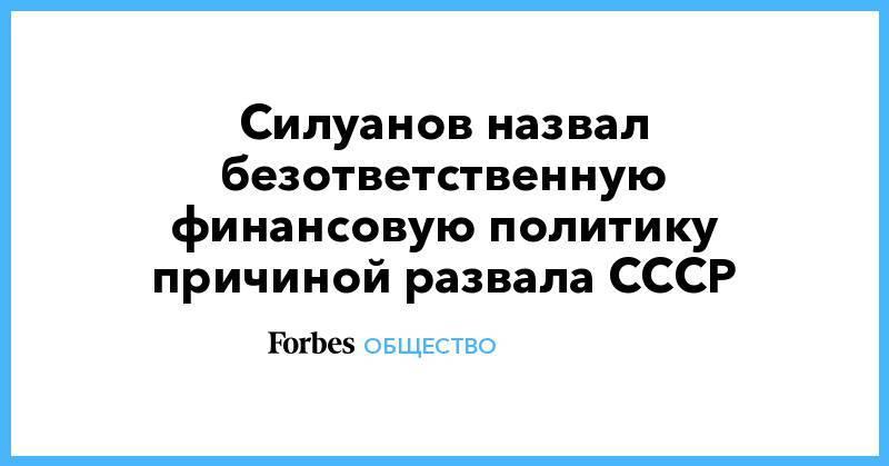 Силуанов назвал безответственную финансовую политику причиной развала СССР: фото и иллюстрации