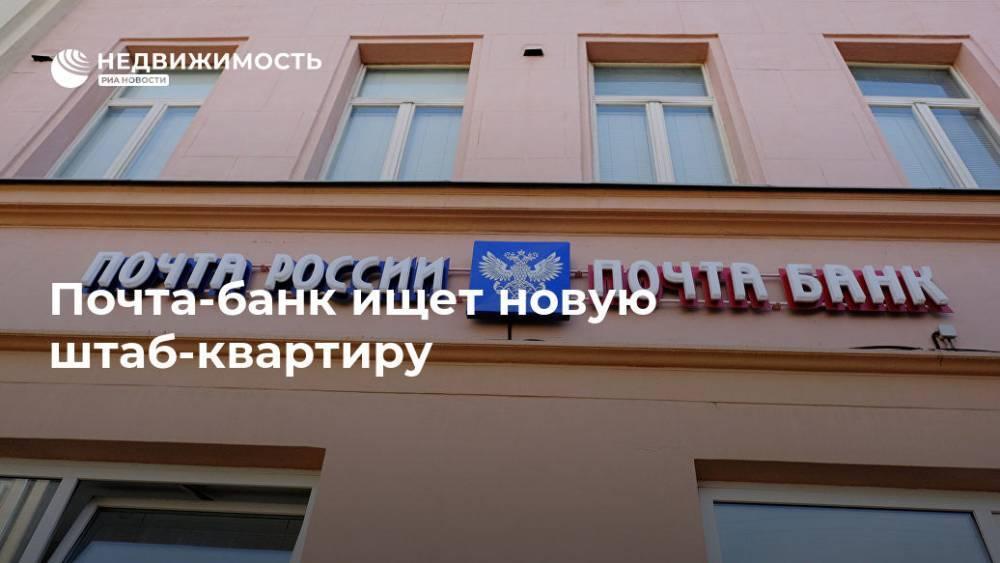 Почта-банк ищет новую штаб-квартиру: фото и иллюстрации