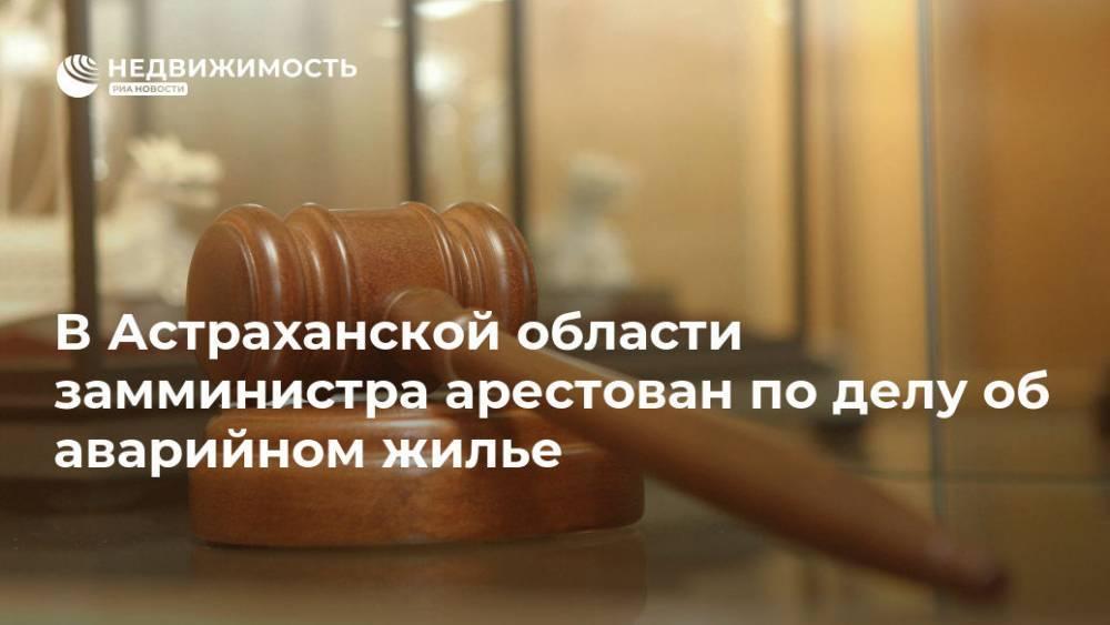 В Астраханской области замминистра арестован по делу об аварийном жилье: фото и иллюстрации