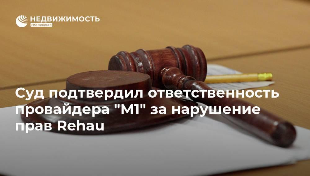 """Суд подтвердил ответственность провайдера """"М1"""" за нарушение прав Rehau"""
