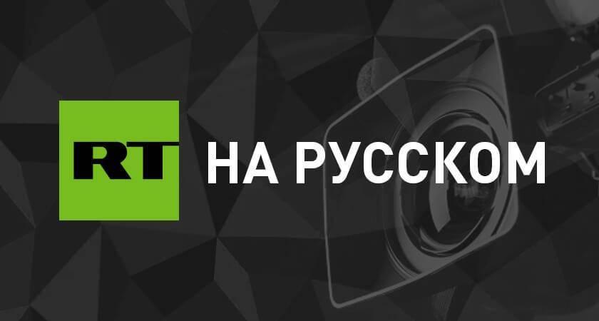 Задержана заказавшая лекарство для ребёнка москвичка — РТ на русском: фото и иллюстрации