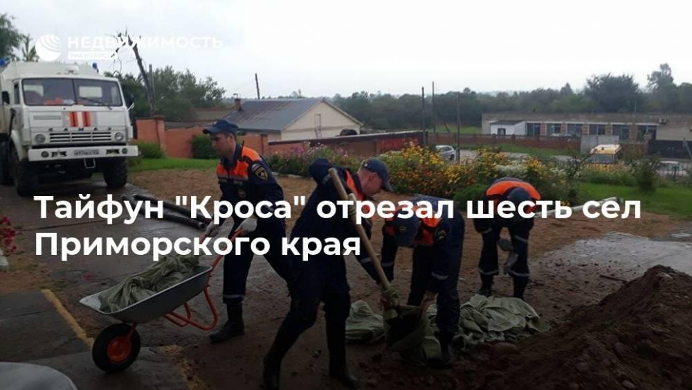 """Тайфун """"Кроса"""" отрезал шесть сел Приморского края: фото и иллюстрации"""