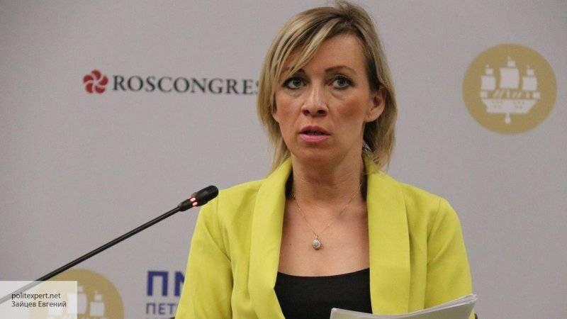 Захарова ответила Болтону о краже технологий, напомнив о дипсобственности РФ в США: фото и иллюстрации