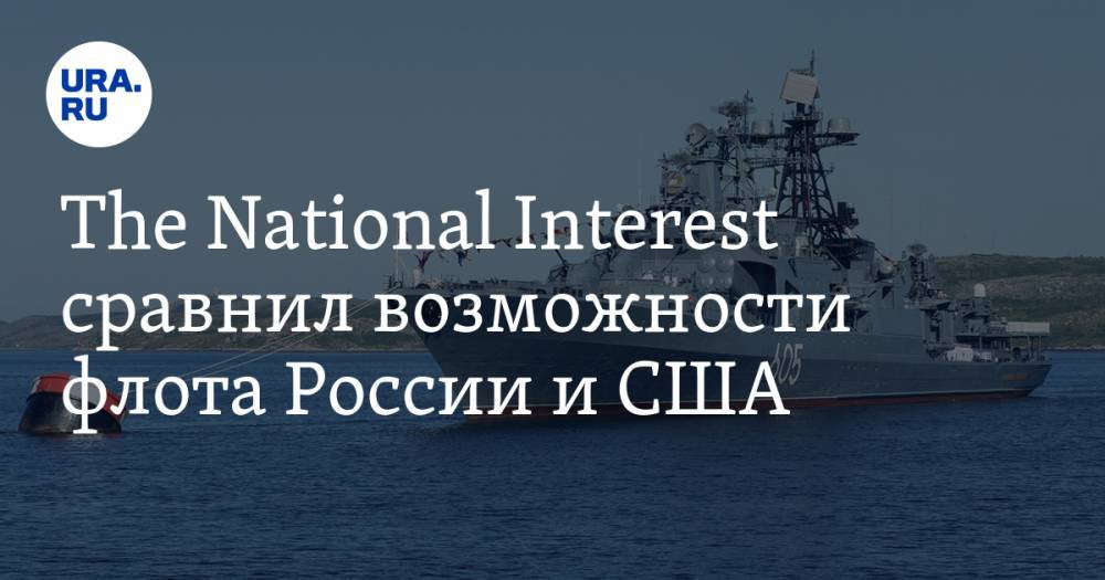 The National Interest сравнил возможности флота России и США — URA.RU: фото и иллюстрации