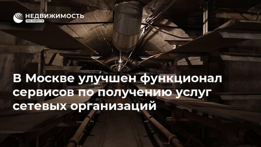 В Москве улучшен функционал сервисов по получению услуг сетевых организаций: фото и иллюстрации