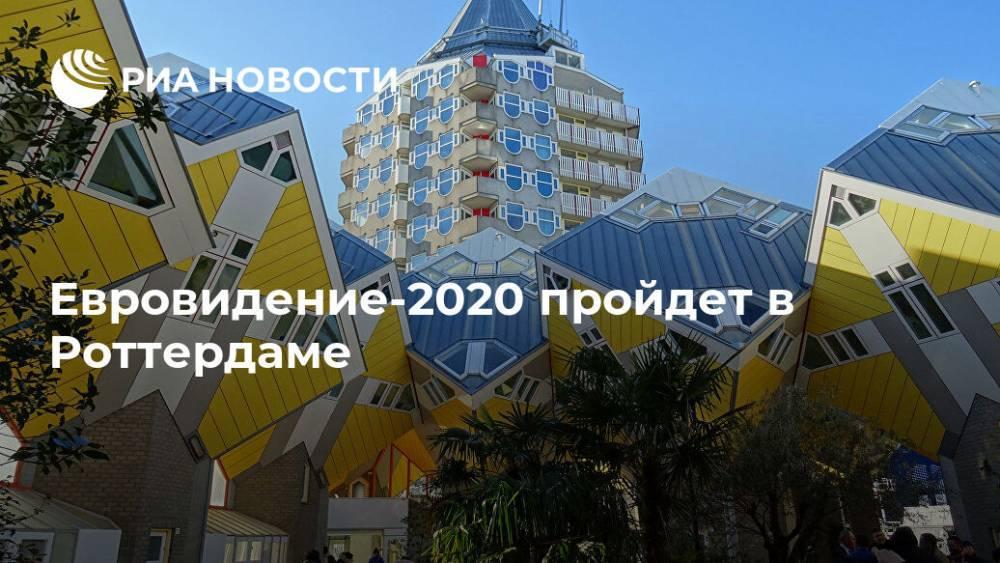 """""""Евровидение-2020"""" пройдет в Роттердаме"""