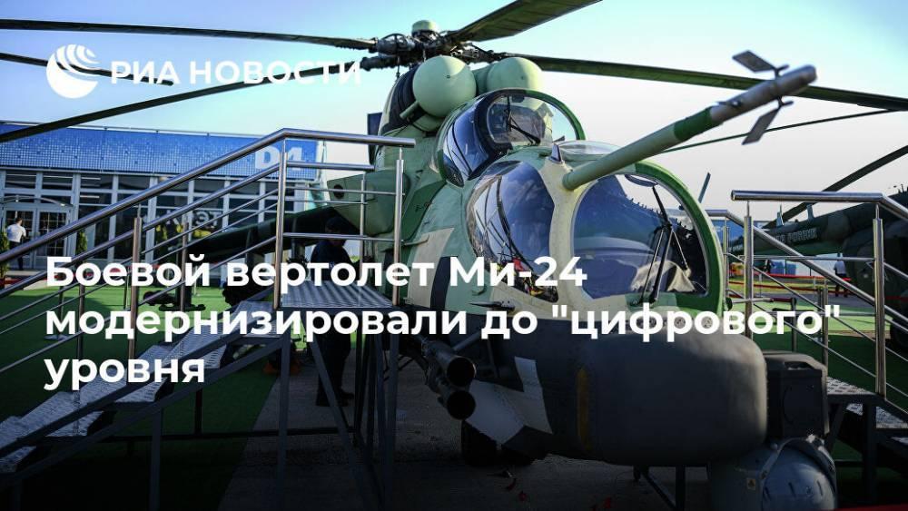 """Первый боевой модернизированный вертолет Ми-24П-1М стал """"реально цифровым"""""""