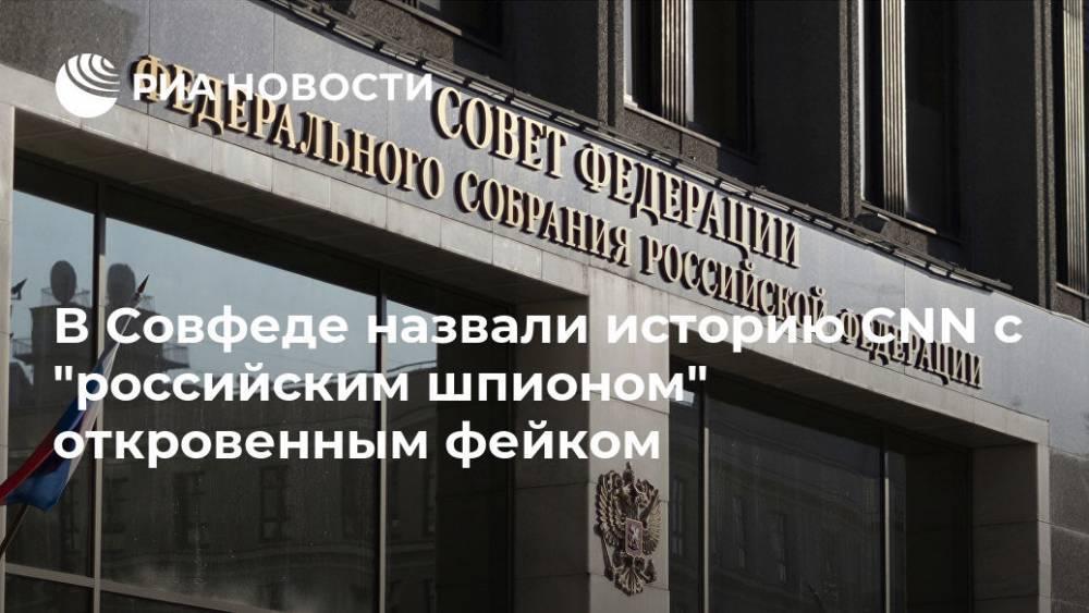 """В Совфеде назвали историю CNN с """"российским шпионом"""" откровенным фейком"""