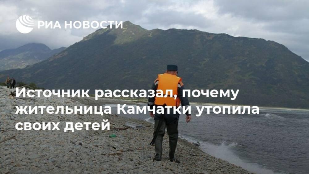 Источник сообщил, почему жительница Камчатки утопила своих детей: фото и иллюстрации