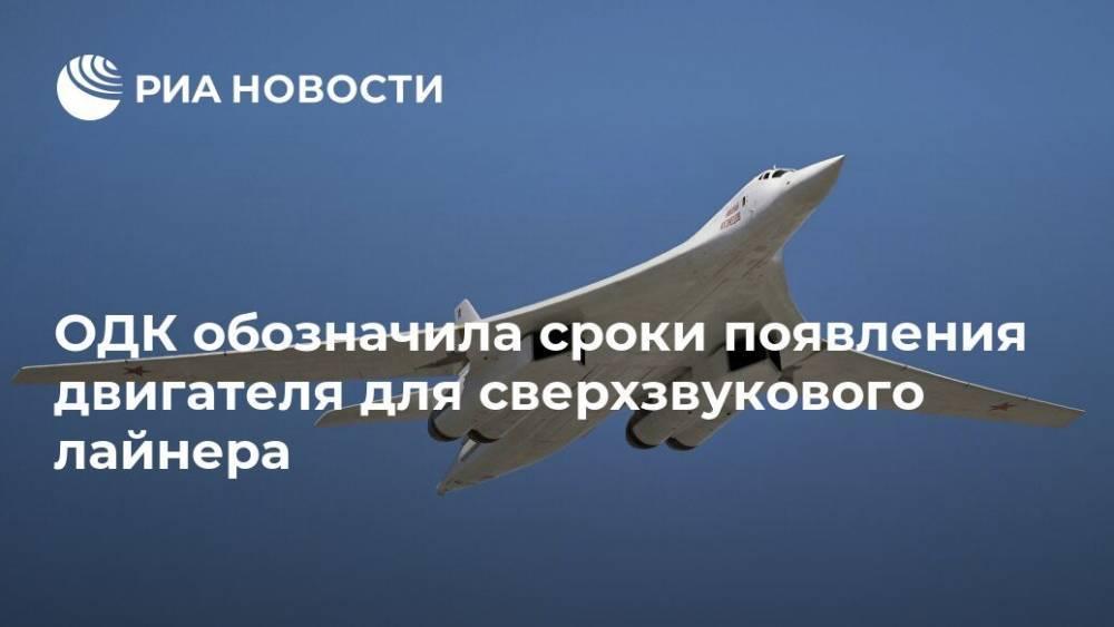 ОДК обозначила сроки появления двигателя для сверхзвукового лайнера: фото и иллюстрации