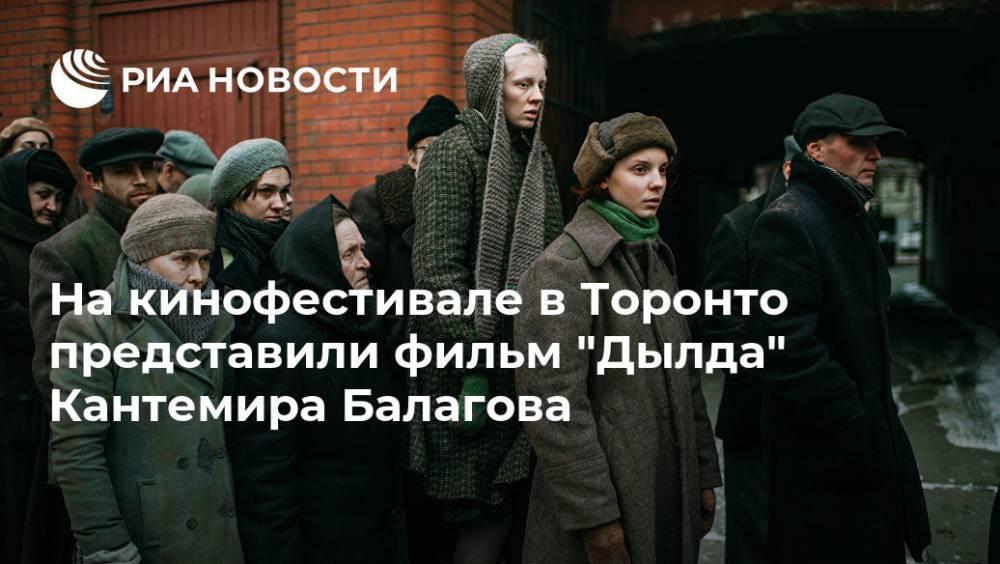 """На кинофестивале в Торонто представили фильм """"Дылда"""" Кантемира Балагова"""