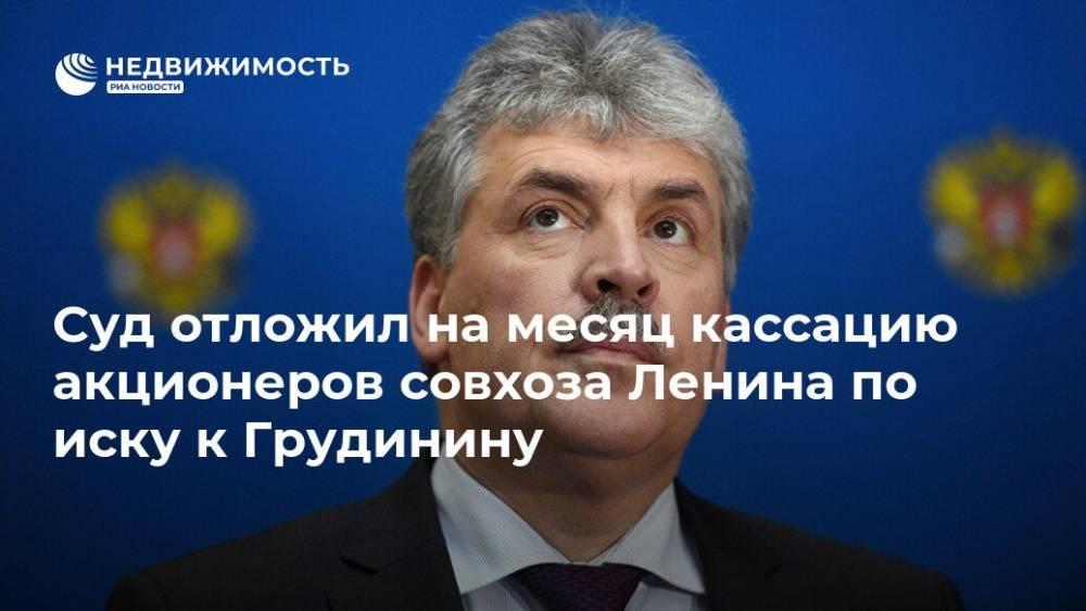 Суд отложил на месяц кассацию акционеров совхоза Ленина по иску к Грудинину: фото и иллюстрации