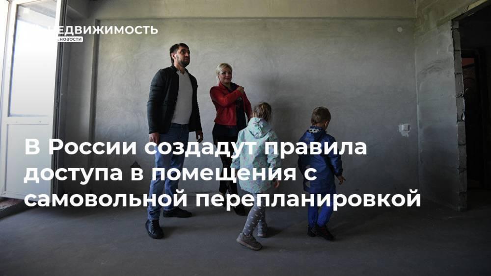 В России создадут правила доступа в помещения с самовольной перепланировкой: фото и иллюстрации