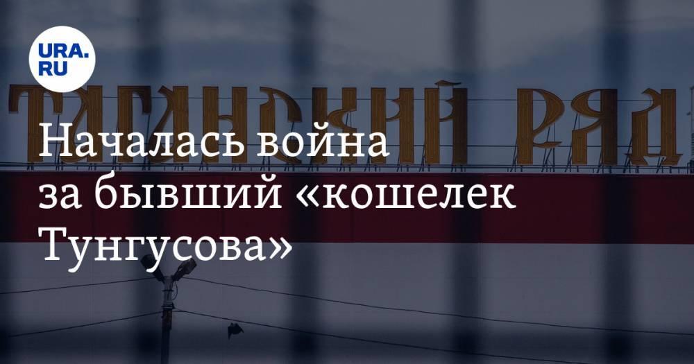 Началась война забывший «кошелек Тунгусова»: фото и иллюстрации