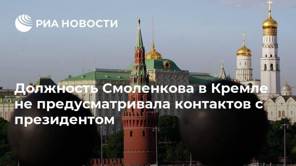 Должность Смоленкова в Кремле не предусматривала контактов с президентом: фото и иллюстрации