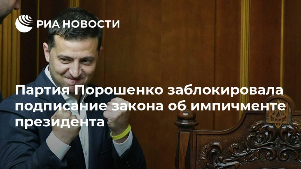 Партия Порошенко заблокировала подписание закона об импичменте президента: фото и иллюстрации