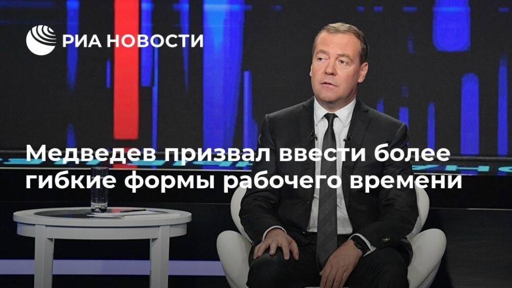 Медведев призвал ввести более гибкие формы рабочего времени