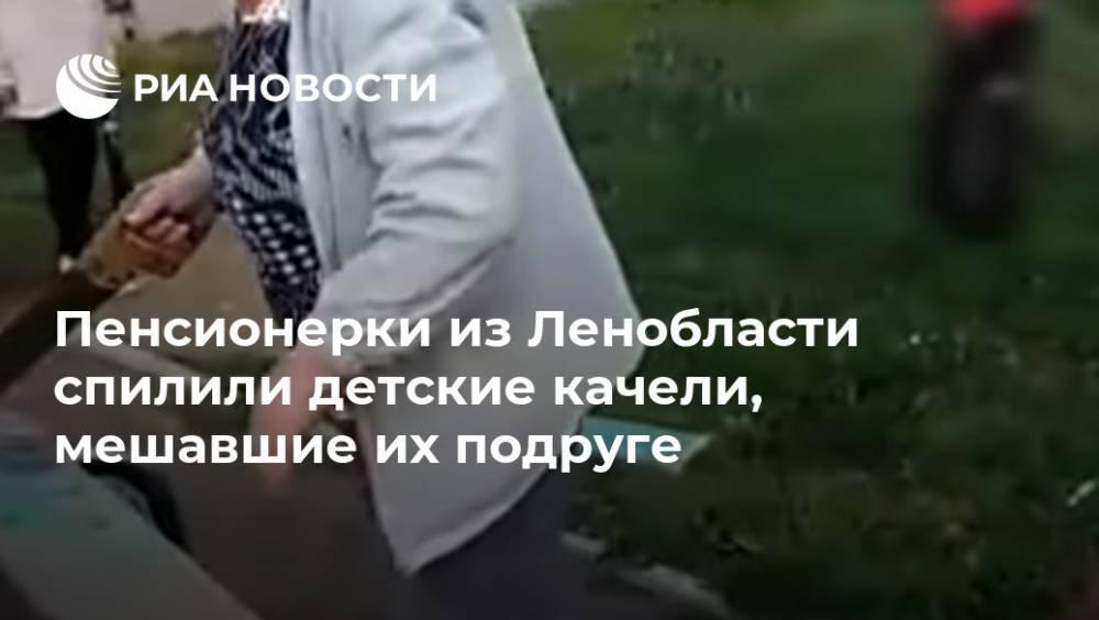 Пенсионерки из Ленобласти спилили детские качели, мешавшие их подруге: фото и иллюстрации