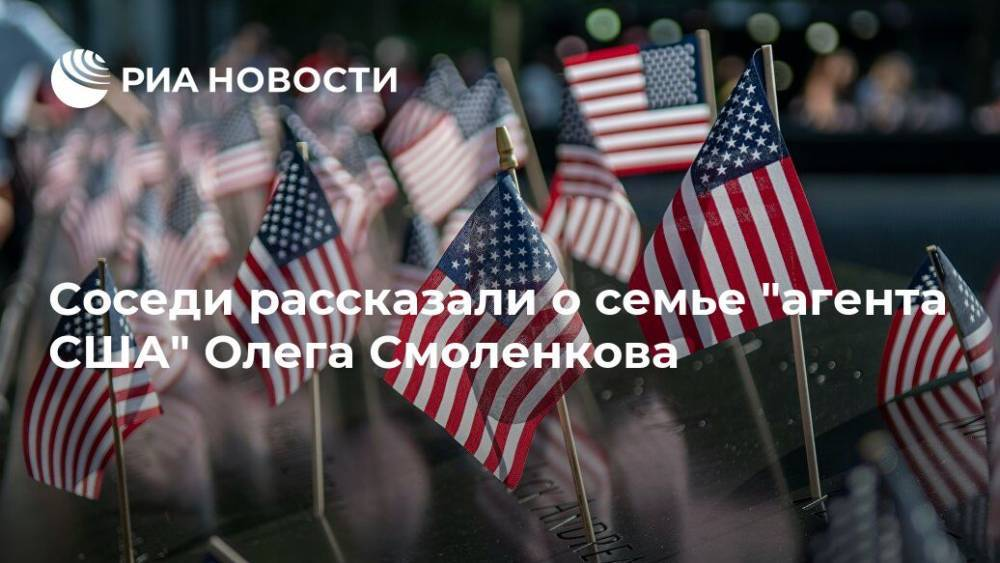 """Соседи рассказали о семье """"агента США"""" Олега Смоленкова: фото и иллюстрации"""