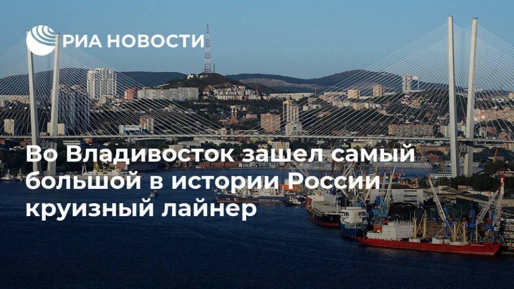Во Владивосток зашло самое большое в истории России круизное судно: фото и иллюстрации