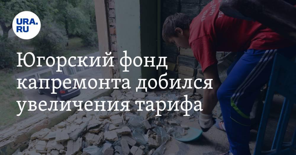 Югорский фонд капремонта добился увеличения тарифа: фото и иллюстрации