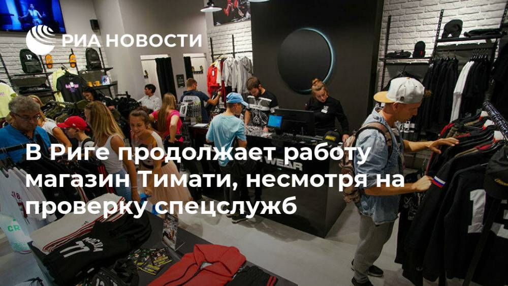 В Риге продолжает работу магазин Тимати, несмотря на проверку спецслужб: фото и иллюстрации
