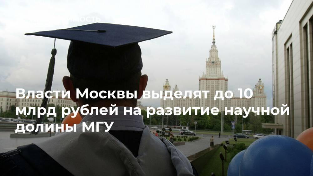 Власти Москвы выделят до 10 млрд рублей на развитие научной долины МГУ: фото и иллюстрации