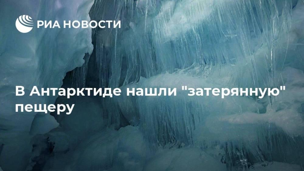 """В Антарктиде нашли """"затерянную"""" пещеру"""