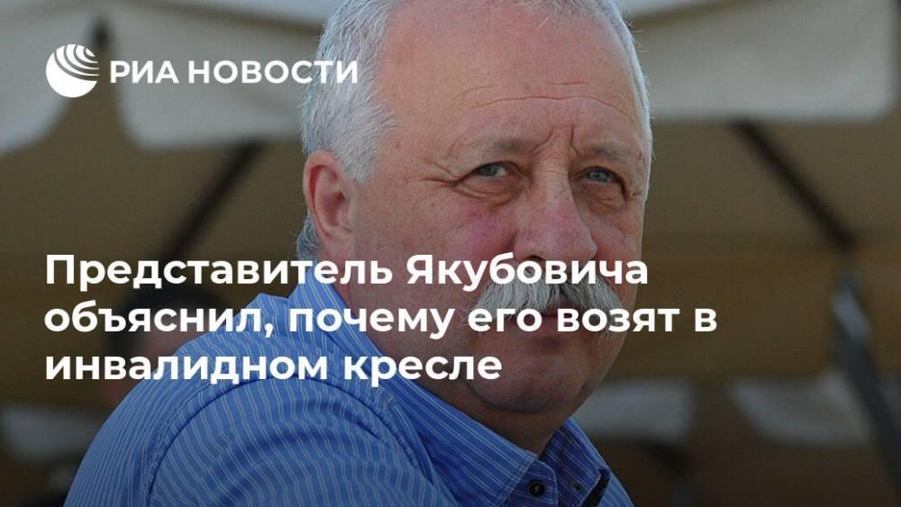 Представитель Якубовича объяснил, почему его возят в инвалидном кресле
