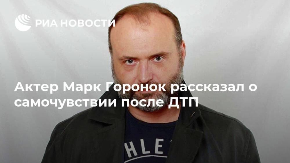 Актер Марк Горонок рассказал о своем состоянии после ДТП: фото и иллюстрации