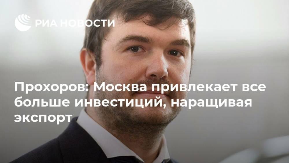 Прохоров: Москва привлекает все больше инвестиций, наращивая экспорт: фото и иллюстрации