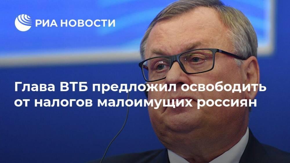 Глава ВТБ предложил освободить от налогов малоимущих россиян: фото и иллюстрации