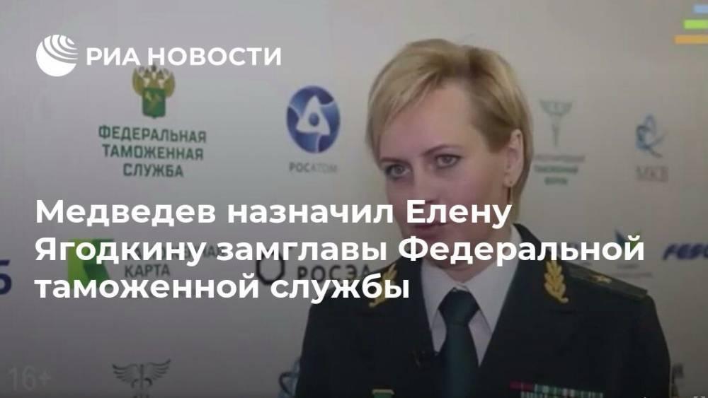 Медведев назначил Елену Ягодкину замглавы Федеральной таможенной службы: фото и иллюстрации