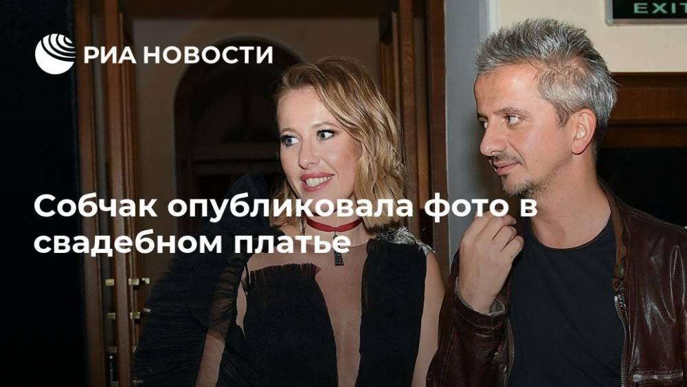 Собчак опубликовала фото в свадебном платье: фото и иллюстрации
