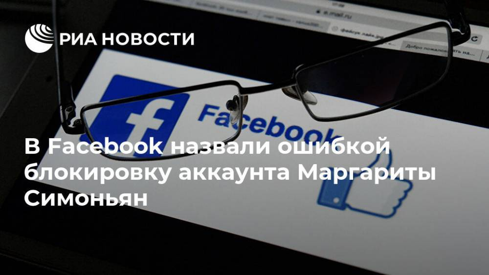 В Facebook назвали ошибкой блокировку аккаунта Маргариты Симоньян: фото и иллюстрации