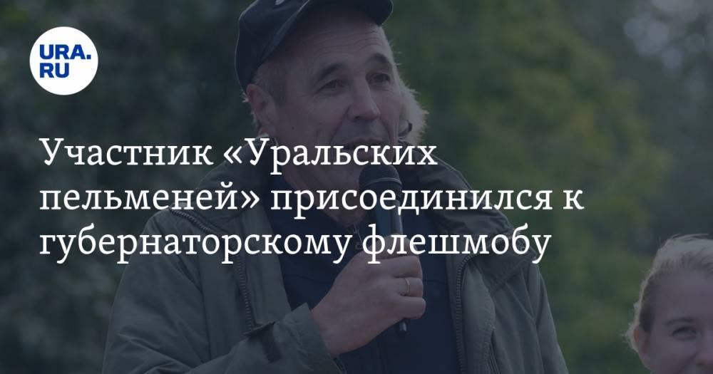 Участник «Уральских пельменей» присоединился к губернаторскому флешмобу. ФОТО: фото и иллюстрации