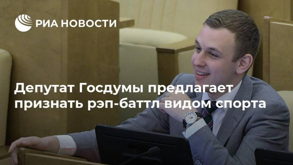 Депутат Госдумы предлагает признать рэп-баттл видом спорта: фото и иллюстрации