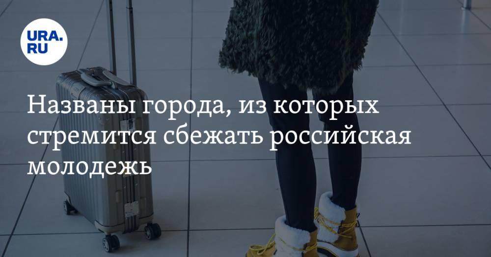 Названы города, из которых стремится сбежать российская молодежь. В списке — уральский город: фото и иллюстрации