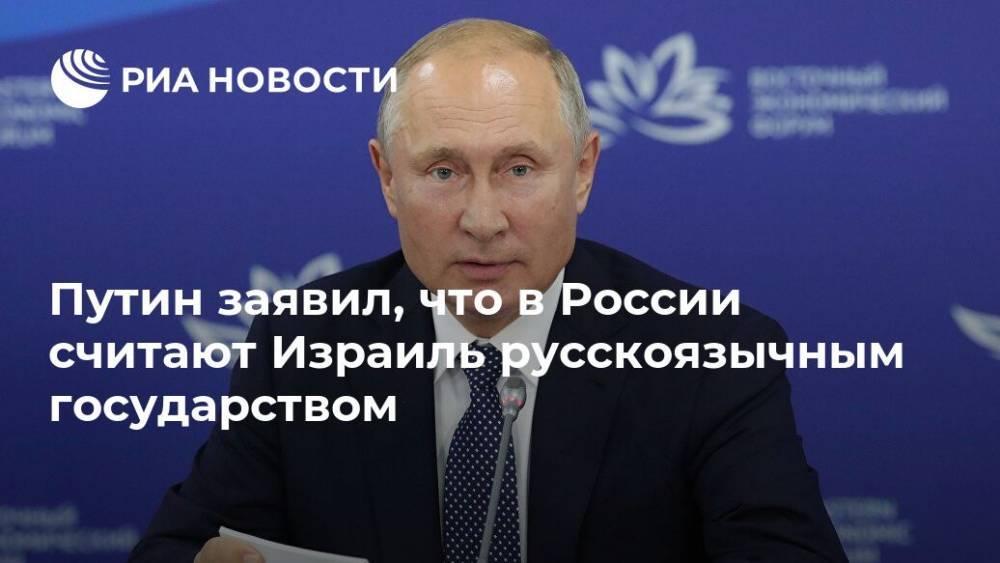 Путин заявил, что в России считают Израиль русскоязычным государством: фото и иллюстрации