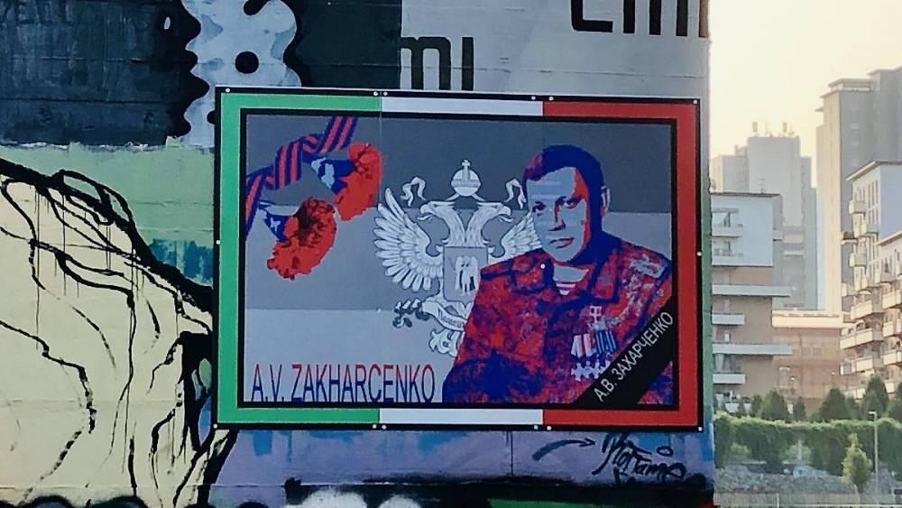 В Италии появилось граффити в память об экс-главе ДНР Александре Захарченко: фото и иллюстрации
