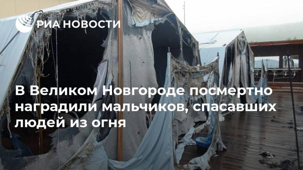В Великом Новгороде посмертно наградили мальчиков, спасавших людей из огня: фото и иллюстрации